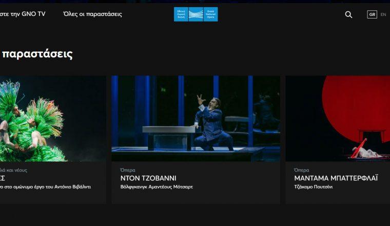 Η διαδικτυακή πλατφόρμα GNO TV της Εθνικής Λυρικής Σκηνής σε πλήρη λειτουργία